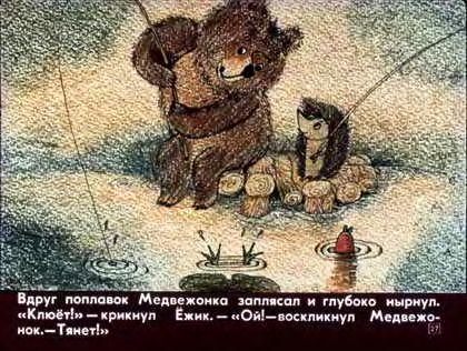 сказка как ежик и медвежонок ловили осень